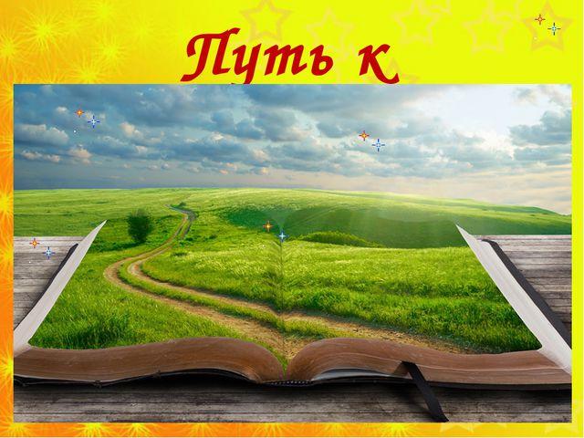 Путь к доброте
