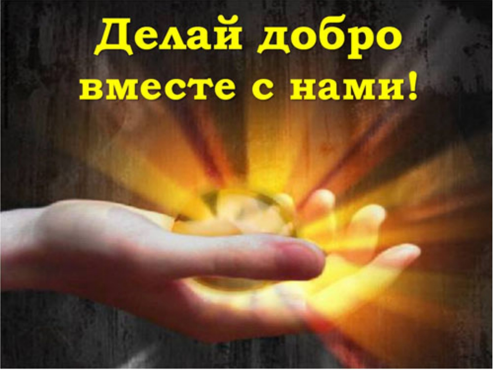 Своим руками сделай добро