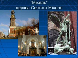 """""""Міхель"""" церква Святого Міхеля"""