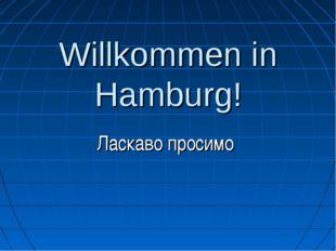 Willkommen in Hamburg! Ласкаво просимо