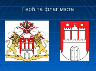 Герб та флаг міста