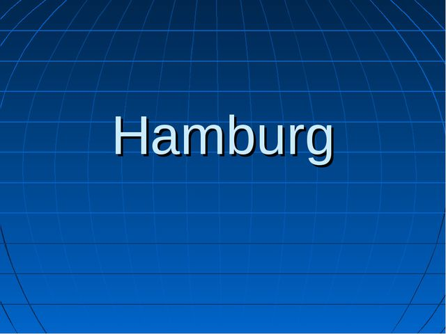 Нamburg