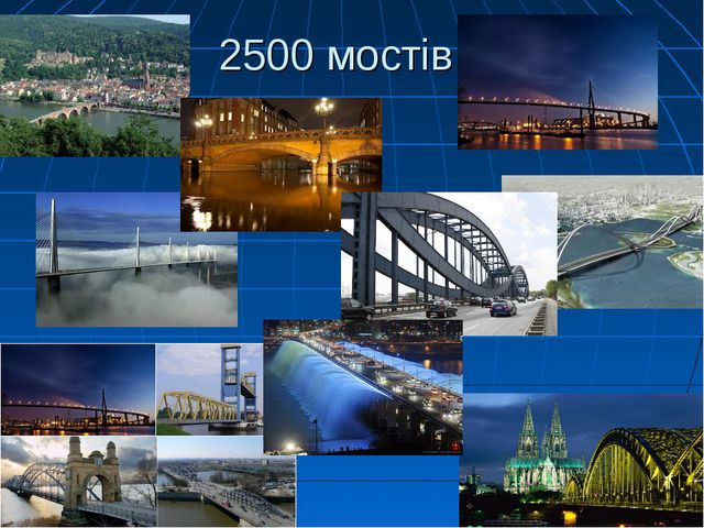 2500 мостів