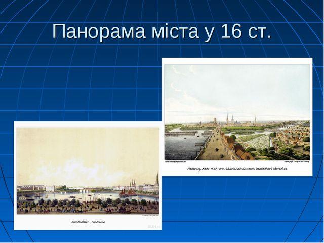 Панорама міста у 16 ст.