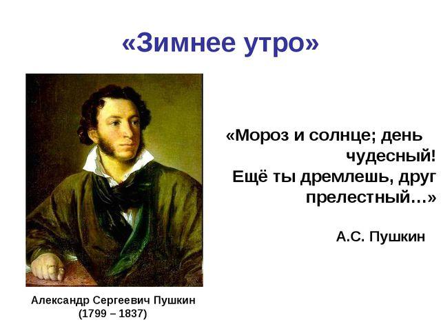«Зимнее утро» А.С. Пушкин «Мороз и солнце; день чудесный! Ещё ты дремлешь, др...