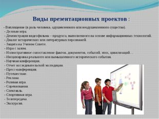 Виды презентационных проектов : - Воплощение (в роль человека, одушевленного