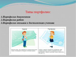 Типы портфолио: 1.Портфолио документов 2.Портфолио работ 3.Портфолио отзывов
