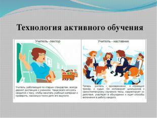Технология активного обучения