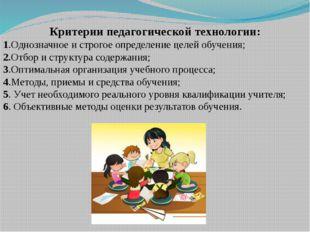 Критерии педагогической технологии: 1.Однозначное и строгое определение целей