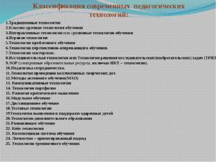 Классификация современных педагогических технологий: 1.Традиционные технолог