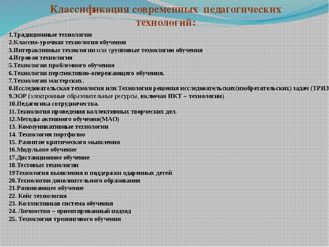 Классификация современных педагогических технологий: 1.Традиционные технолог...