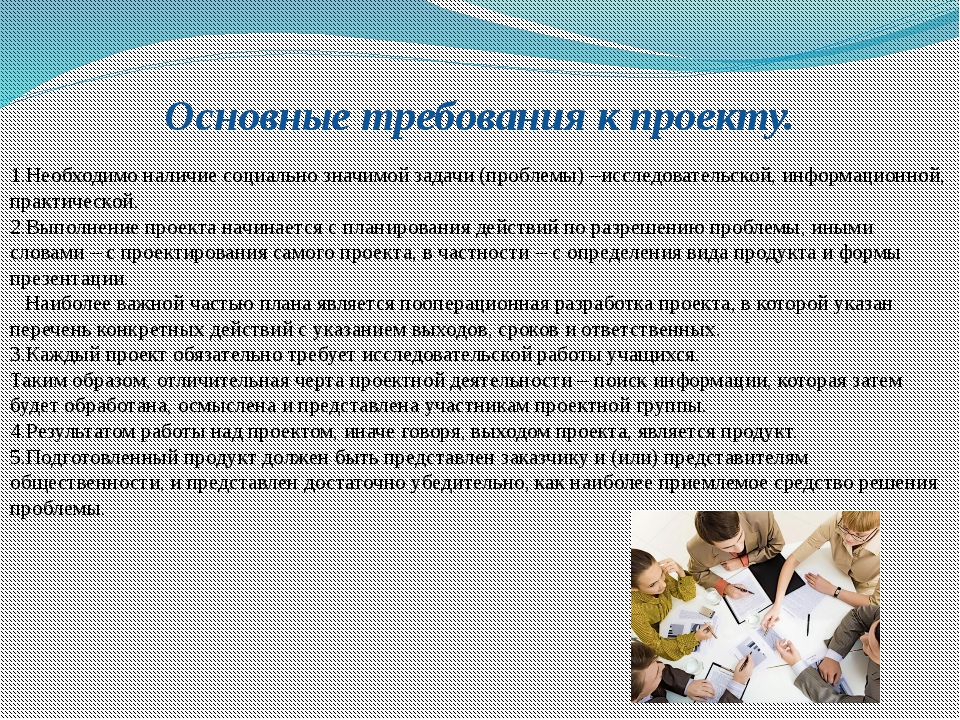 Основные требования к проекту. 1.Необходимо наличие социально значимой задачи...