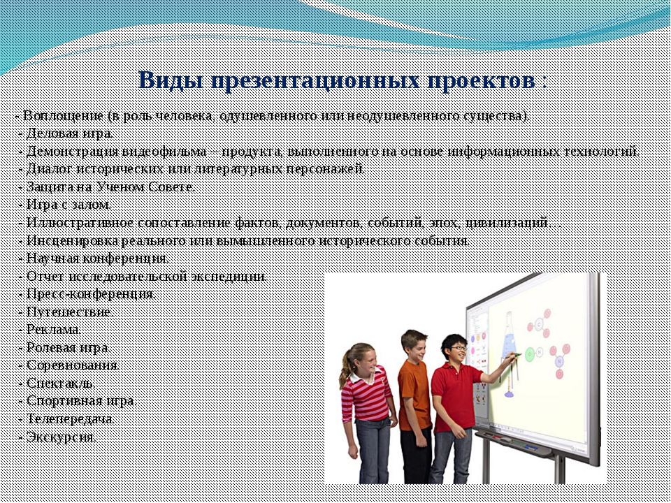 Виды презентационных проектов : - Воплощение (в роль человека, одушевленного...