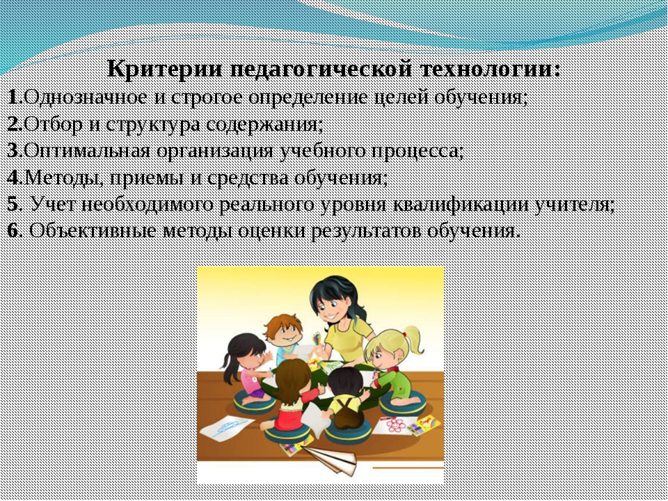 Критерии педагогической технологии: 1.Однозначное и строгое определение целей...