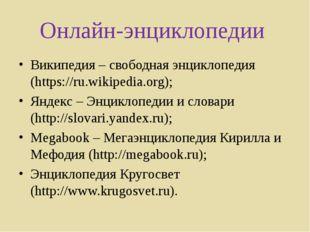 Онлайн-энциклопедии Википедия – свободная энциклопедия (https://ru.wikipedia.