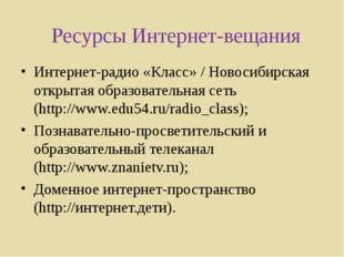 Ресурсы Интернет-вещания Интернет-радио «Класс» / Новосибирская открытая обр