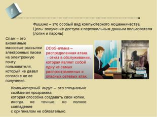 ! Спам – это анонимные массовые рассылки электронных писем на электронную по