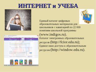 ИНТЕРНЕТ и УЧЕБА Единый каталог цифровых образовательных материалов для школь
