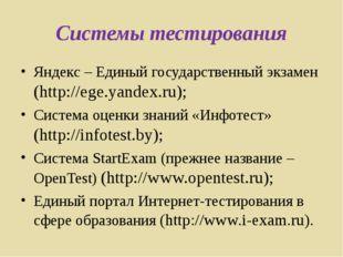 Системы тестирования Яндекс – Единый государственный экзамен (http://ege.yand
