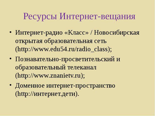 Ресурсы Интернет-вещания Интернет-радио «Класс» / Новосибирская открытая обр...