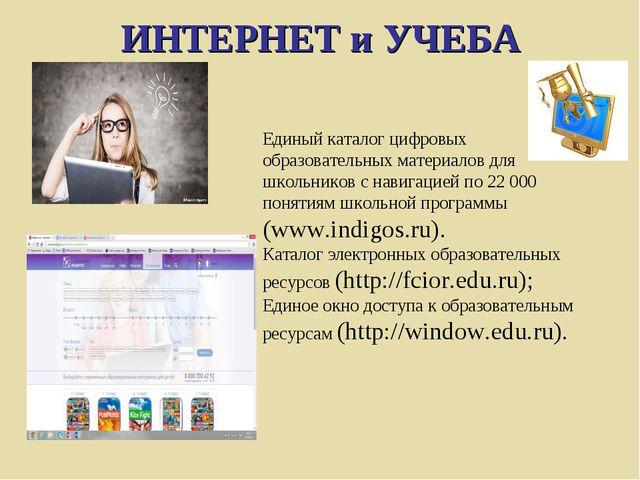 ИНТЕРНЕТ и УЧЕБА Единый каталог цифровых образовательных материалов для школь...