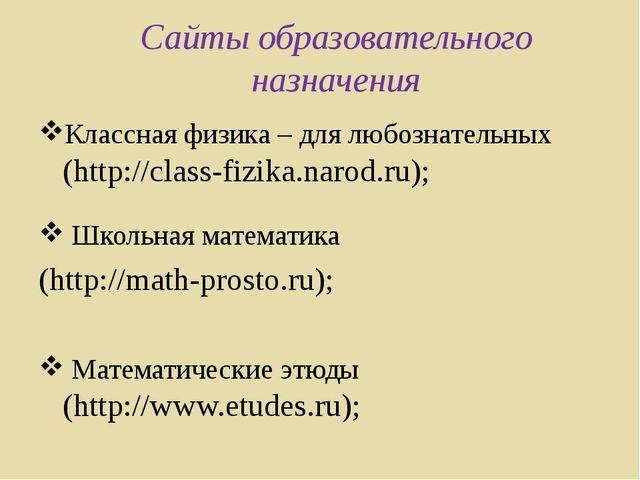 Сайты образовательного назначения Классная физика – для любознательных (http:...