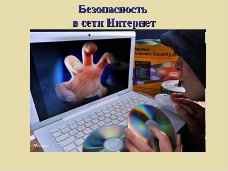 Безопасность в сети Интернет Анализируй и критически относись к информационно...