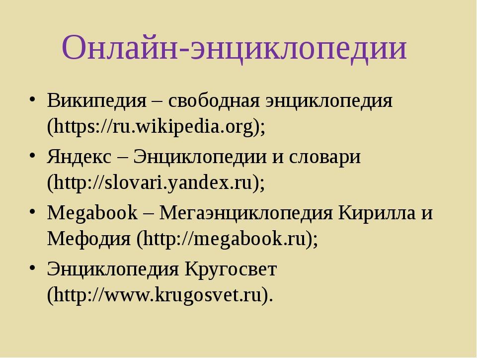 Онлайн-энциклопедии Википедия – свободная энциклопедия (https://ru.wikipedia....