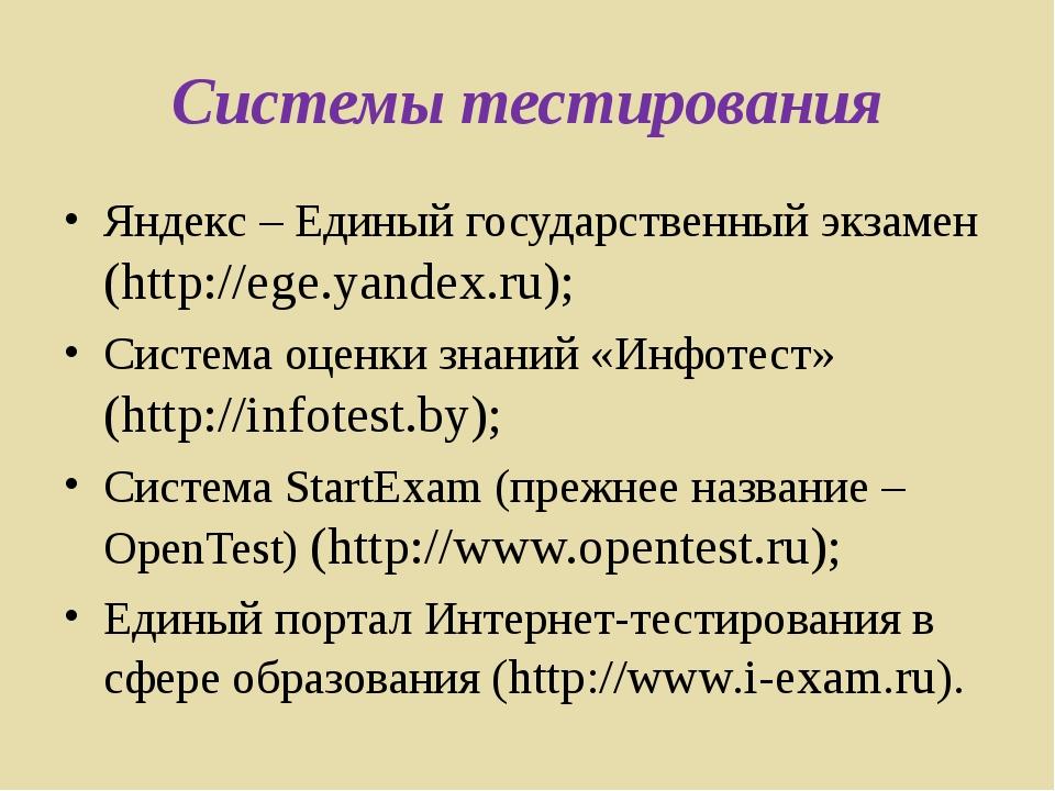 Системы тестирования Яндекс – Единый государственный экзамен (http://ege.yand...