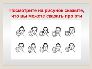 Посмотрите на рисунок скажите, что вы можете сказать про эти лица?