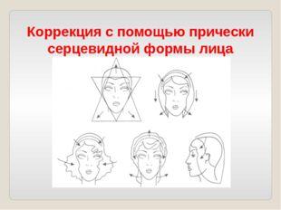 Коррекция с помощью прически серцевидной формы лица