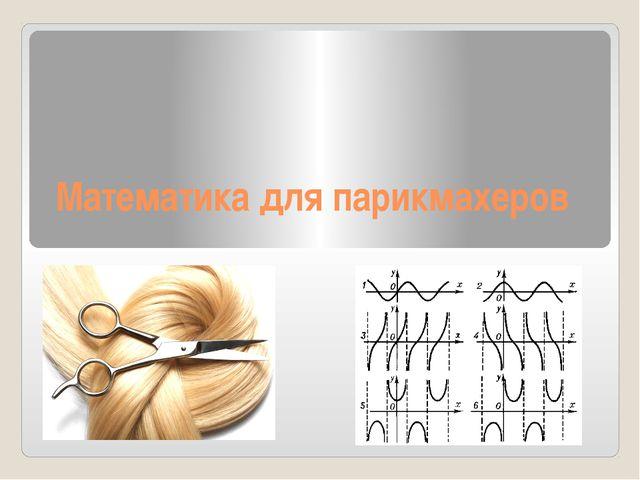 Математика для парикмахеров