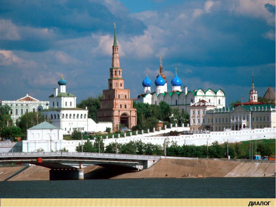 ДИАЛОГ - В Татарстане 43 района, 19 городов, около трех тысяч деревень. - Чер...