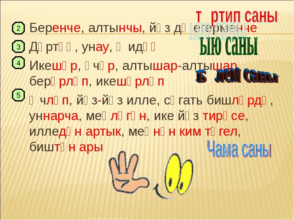 Беренче, алтынчы, йөз дә егерменче Дүртәү, унау, җидәү Икешәр, өчәр, алтышар-...