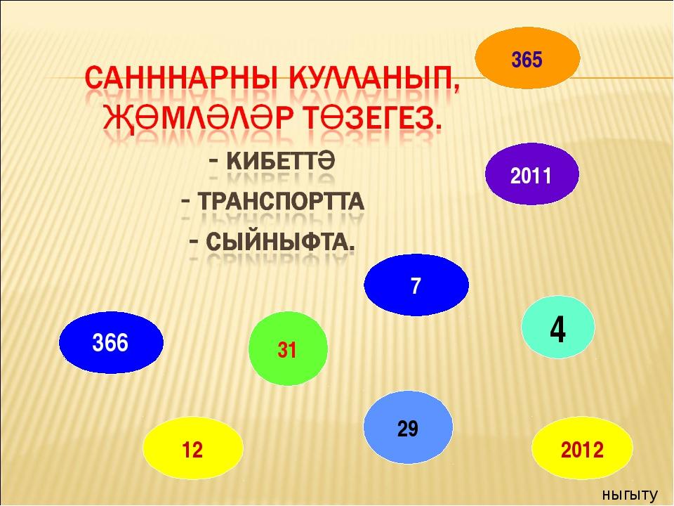 2011 7 29 31 12 365 4 366 2012 ныгыту