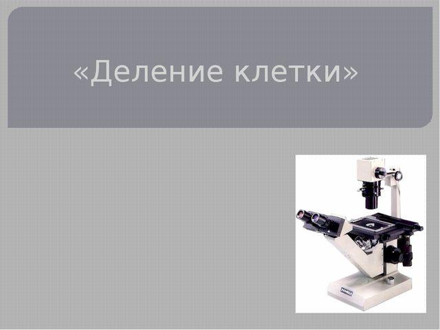 «Деление клетки»