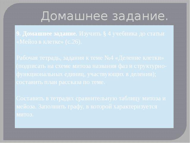 Домашнее задание. 9. Домашнее задание.Изучить § 4 учебника до статьи «Мейоз в...