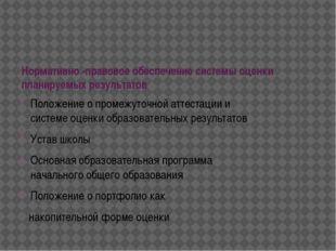 Нормативно-правовоеобеспечение системыоценки планируемыхрезультатов Поло
