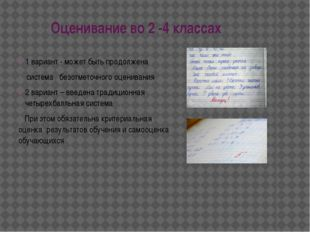 Оцениваниево2-4классах 1вариант-можетбытьпродолжена система безотм