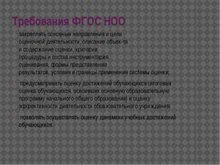 Требования ФГОС НОО закреплятьосновныенаправленияицели оценочнойдеятельн