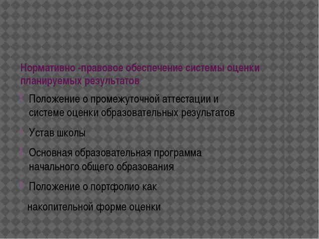 Нормативно-правовоеобеспечение системыоценки планируемыхрезультатов Поло...