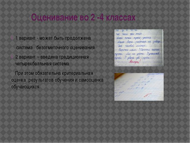 Оцениваниево2-4классах 1вариант-можетбытьпродолжена система безотм...