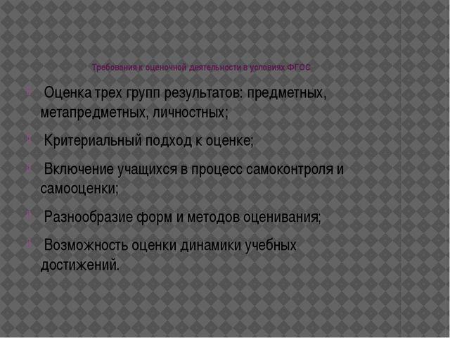 Требованиякоценочной деятельностивусловияхФГОС Оценка трех групп резуль...