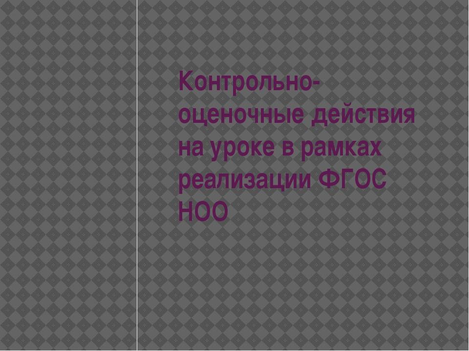 Контрольно-оценочные действия на уроке в рамках реализации ФГОС НОО