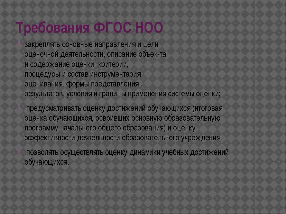 Требования ФГОС НОО закреплятьосновныенаправленияицели оценочнойдеятельн...