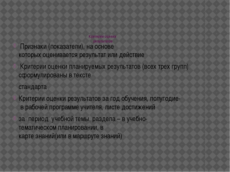 Критерииоценки результатов Признаки(показатели),наоснове которыхоценив...