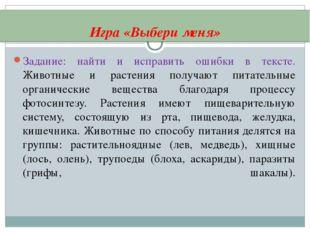 Задание: найти и исправить ошибки в тексте. Животные и растения получают пита