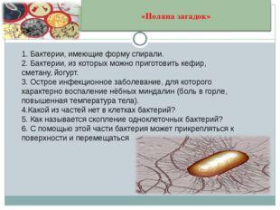 1. Бактерии, имеющие форму спирали. 2. Бактерии, из которых можно приготовить