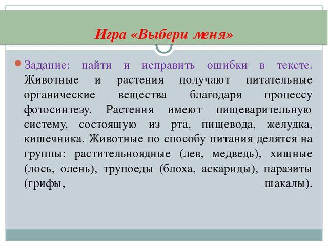 Задание: найти и исправить ошибки в тексте. Животные и растения получают пита...