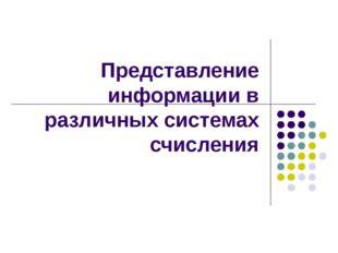 Представление информации в различных системах счисления